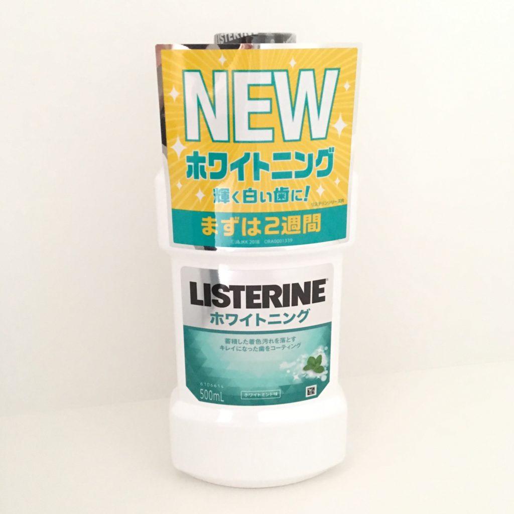 リステリン ホワイトニング 新商品 ボトル ホワイトニング効果 口臭予防 液体歯磨き