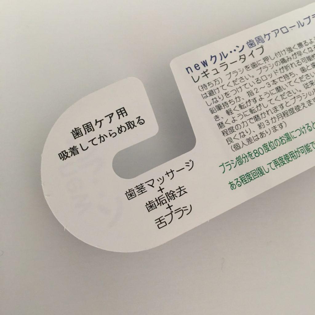 クルン 回転歯ブラシ パッケージ 歯茎 マッサージ