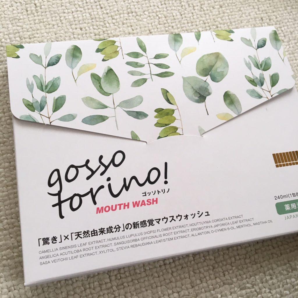 ゴッソトリノ 届いた パッケージ マウスウォッシュ サン・クラルテ製薬
