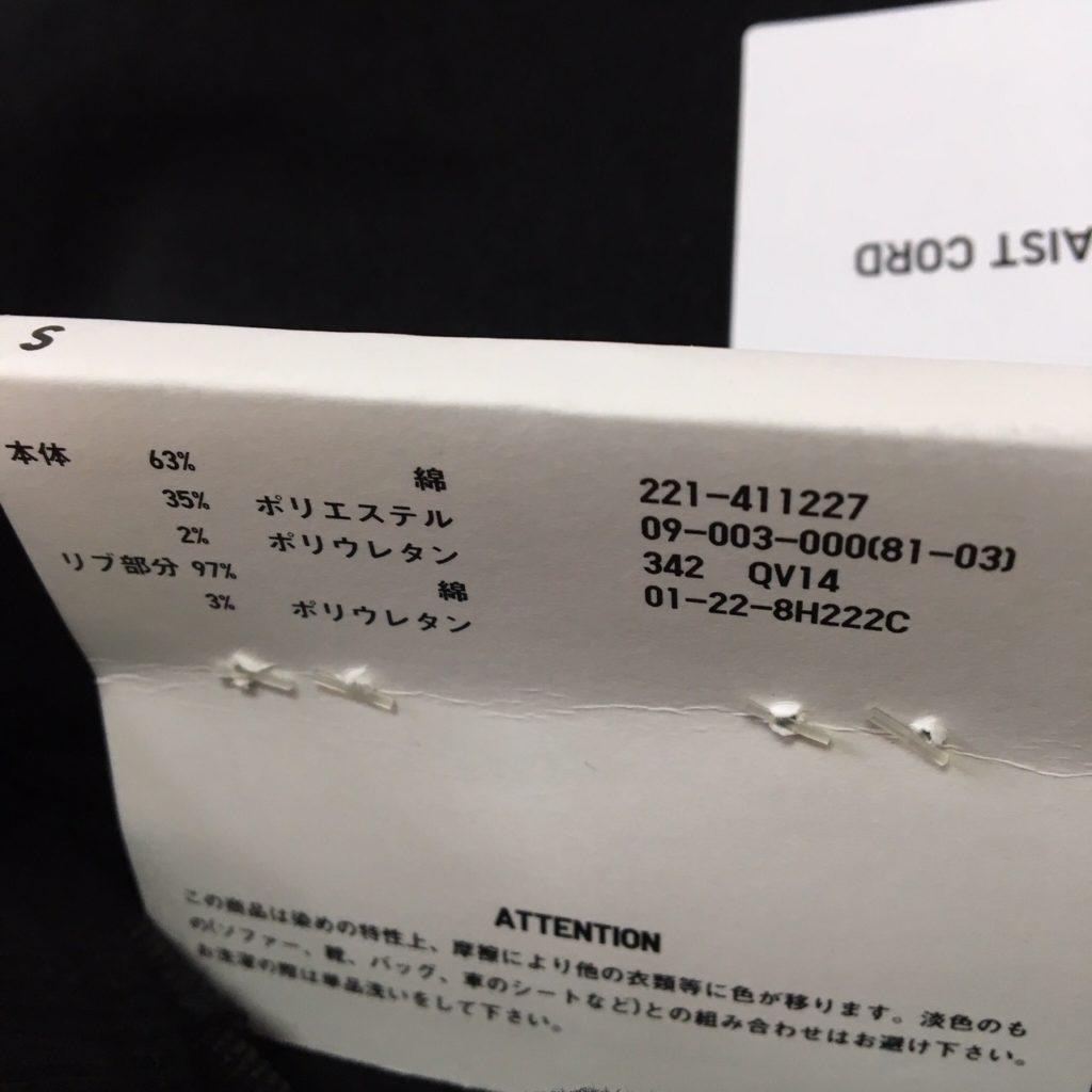 EZYジーンズ 購入品 タグ ユニクロ デニム XS S 比較 イージーデニム