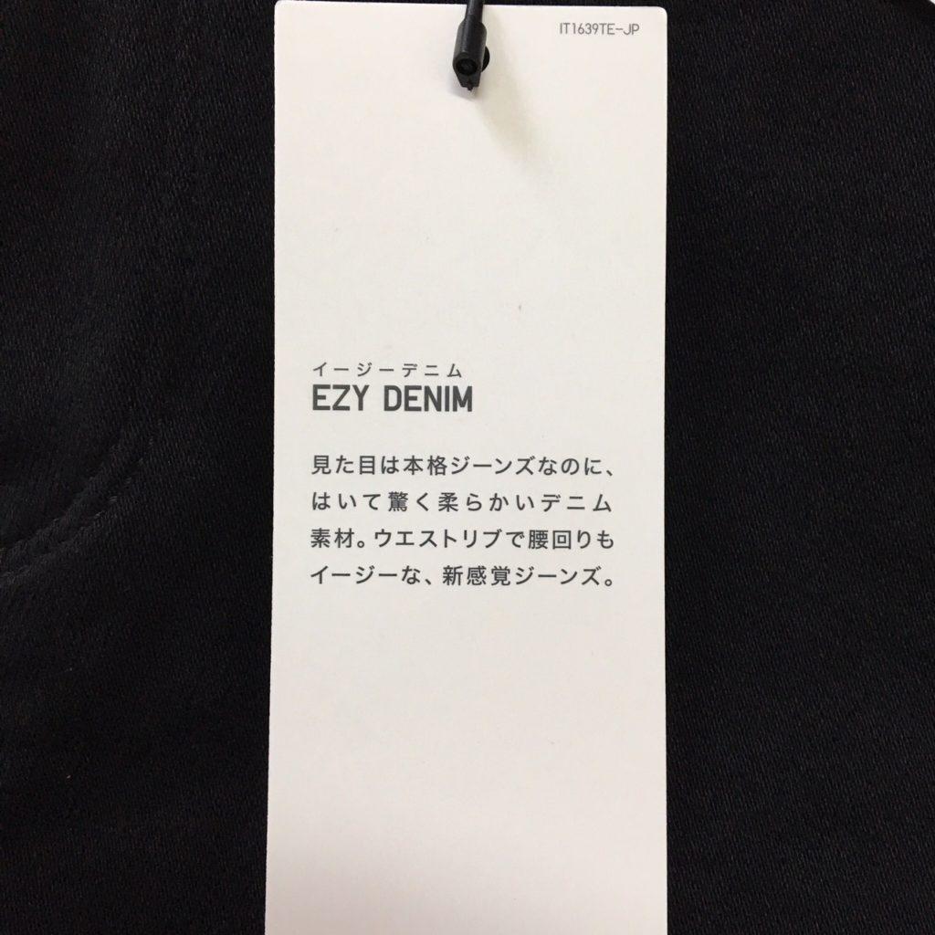 EZYジーンズ 購入品 タグ ユニクロ デニム イージーデニム