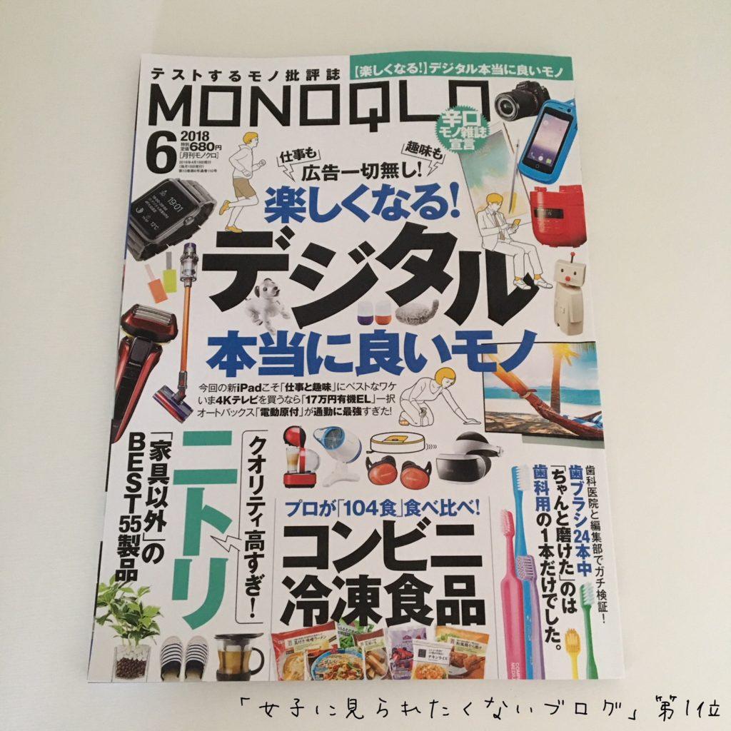 MONOQLO タフト24 オーラルケア 歯ブラシ ミディアム 硬さ ランキング1位