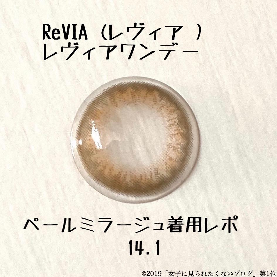 【着用画像あり】ReVIA (レヴィア) アクア レヴィアワンデー【ペールミラージュ】14.1 カラコンレビュー