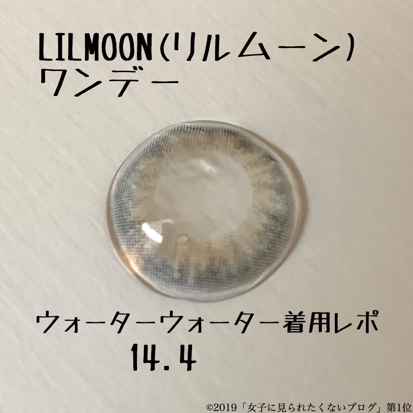 LILMOON(リルムーン) ワンデー【ウォーターウォーター】14.4 カラコンレビュー ハーフメイクと相性抜群