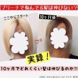 ブリーチで傷んでる髪は伸びない?実録!10ヶ月でどれくらい髪は伸びるのか⁈