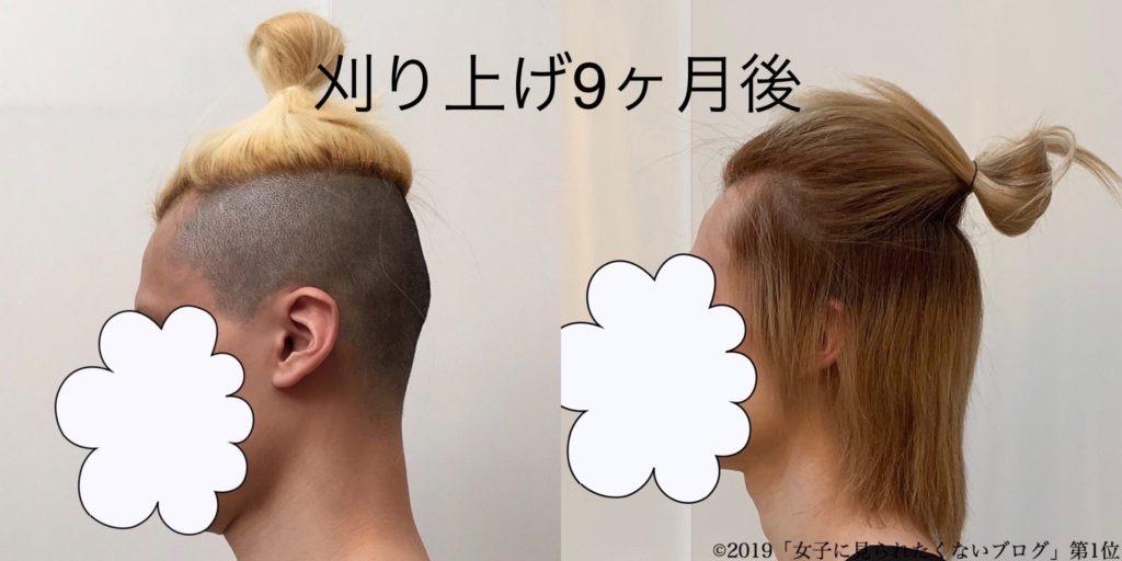 刈り上げたい女子も必見‼ ツーブロックが伸びるとこんな感じに!坊主級から髪が伸びるまでの暮らし。