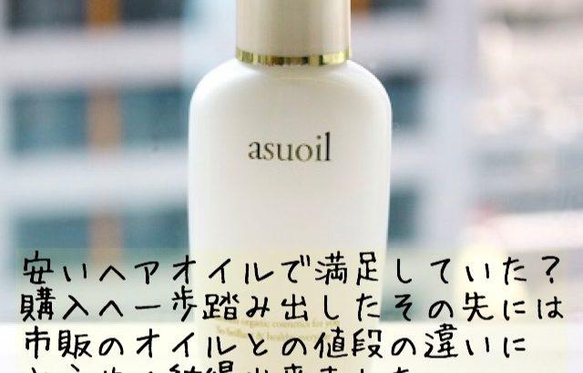 市販で手に入らない!サロンでも選ばれるワンランク上のヘアケア「アスオイル(asuoil)」の超個人的レビュー