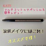 1000円でプチ整形級の涙袋をゲット。KATEのマルチコントゥアペンシルを簡単レビュー。涙袋メイクにはこれ!